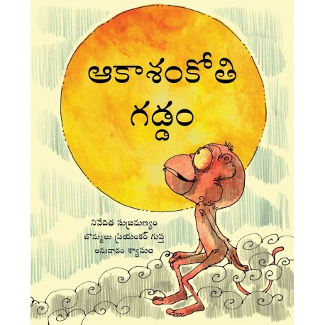 The Sky Monkey's Beard/Aakaashamkothi Gaddam (Telugu)