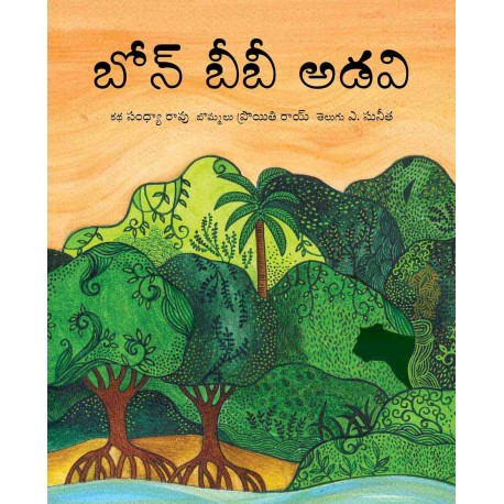 In Bon Bibi's Forest/Bon Bibi Adavi (Telugu)
