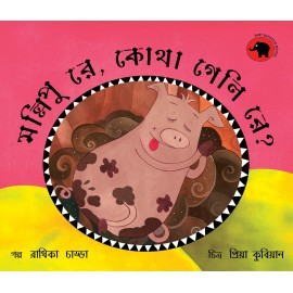 Mallipoo, Where Are You?/Mallipoo Re, Kotha Geli Re? (Bengali)