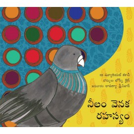 The Mystery Of Blue/Neelam Venaka Rahasayam (Telugu)
