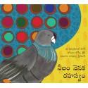 The Mystery Of Blue/Neelam Venaka Rahasayam (Telugu)