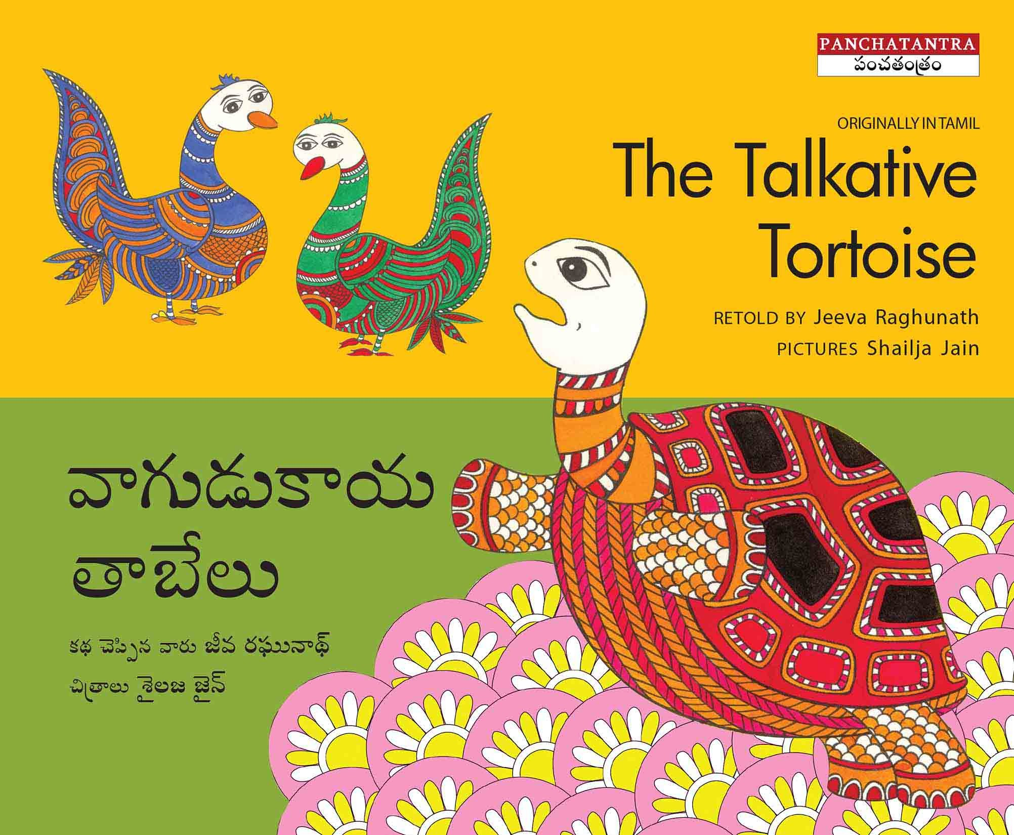 The Talkative Tortoise/Vaagudukaya Tabelu (English-Telugu)