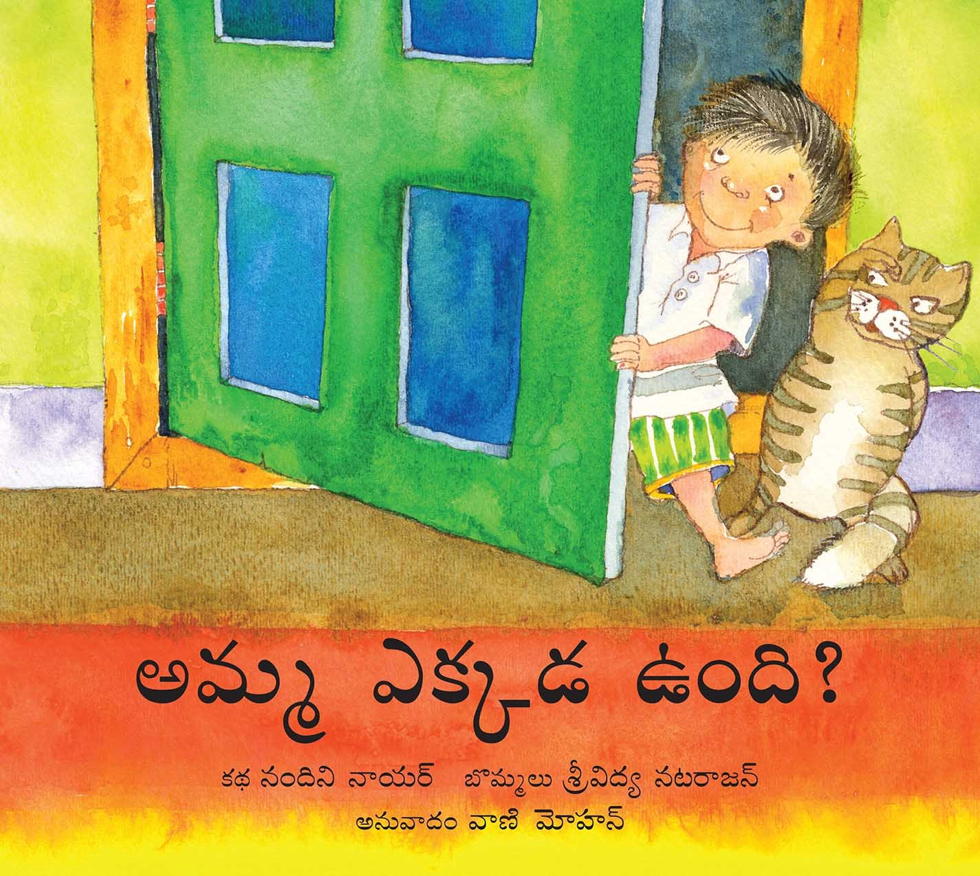 Where Is Amma?/Amma Ekkada Undi (Telugu)