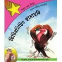Birdywood Buzz/Kichirmichir Chhayachhabi: Shokunelo Phirey (Bengali)