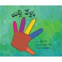 Little Fingers/Bulli Vellu (Telugu)