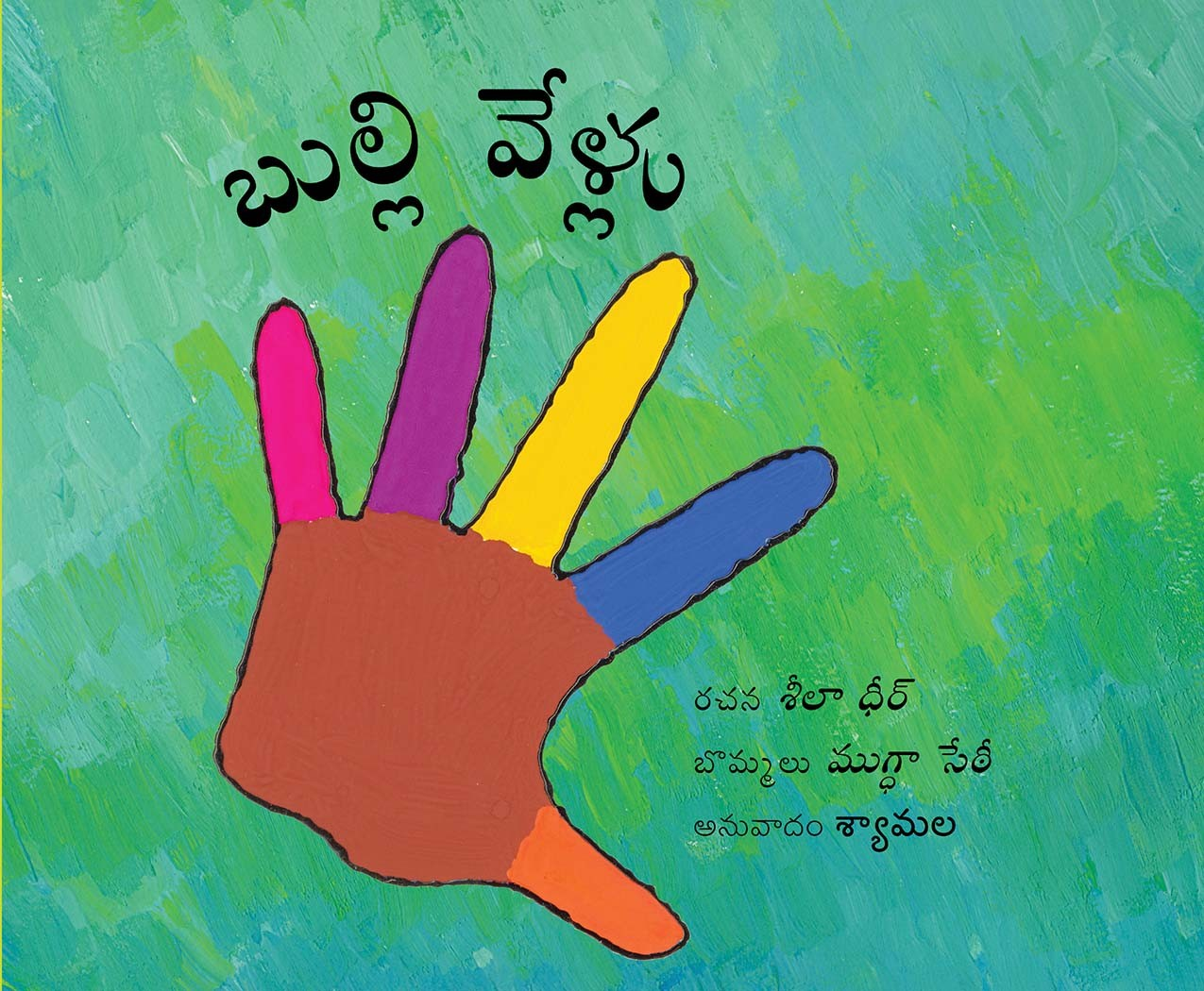 Little Fingers/Bulli Vellu (Telugu)