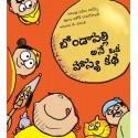 A Silly Story Of Bondapalli/Bondapalli Ane Oka Haasya Katha (Telugu)