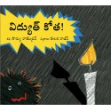 Power Cut/Vidyut Koutha (Telugu)