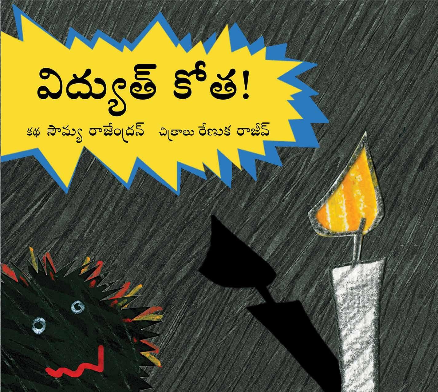 Power Cut/Vidyut Koutha (Telugu)