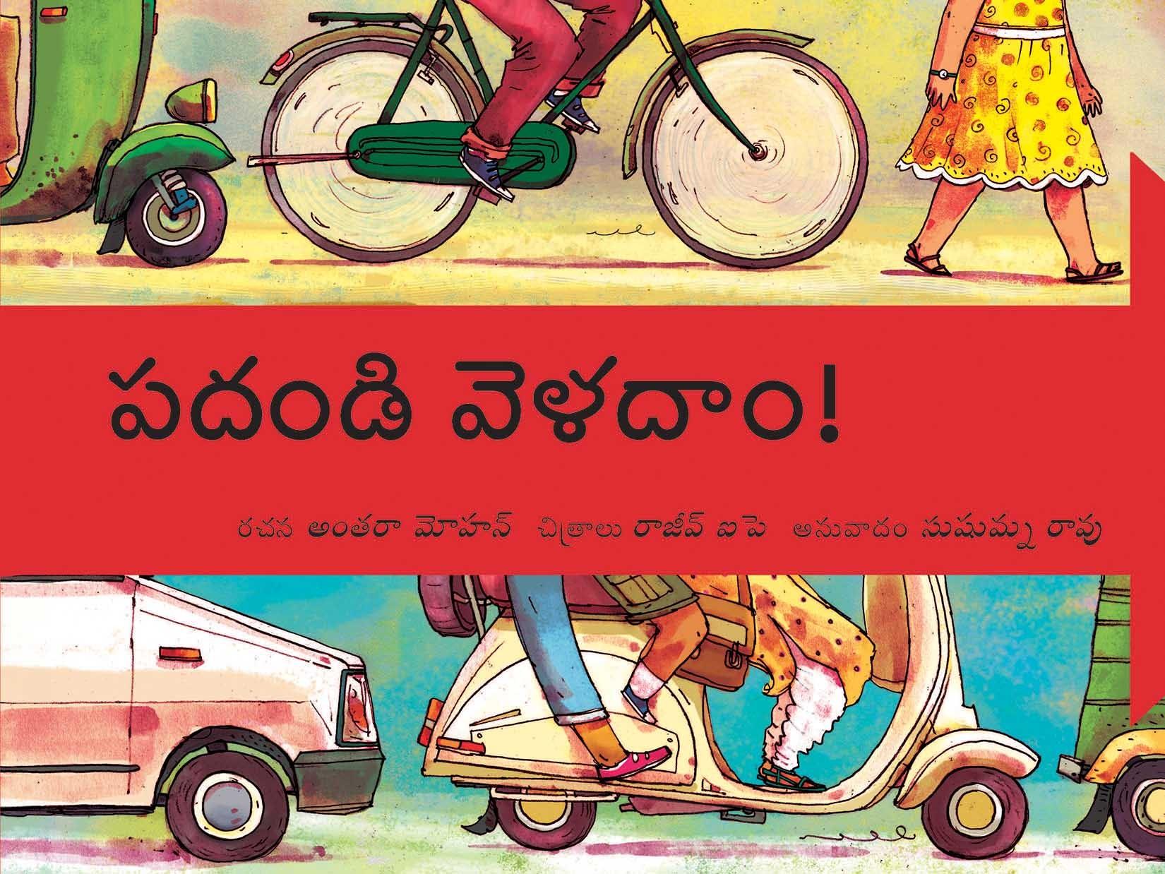 Let's Go/Padandi Veladaam (Telugu)