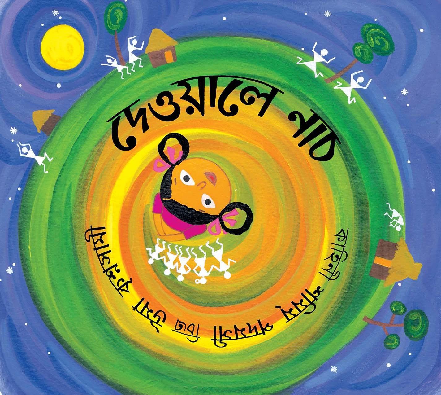 Dancing On Walls/Dewaley Naach (Bengali)