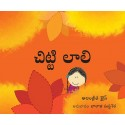 Little Laali/Chitti Laali (Telugu)