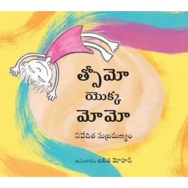 Tsomo And The Momo/Tsomo Yokka Momo (Telugu)