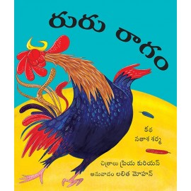 Rooster Raga/Ruru Raagam (Telugu)