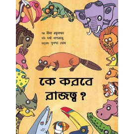 Who Will Rule/Ke Korbey Rajotto? (Bengali)