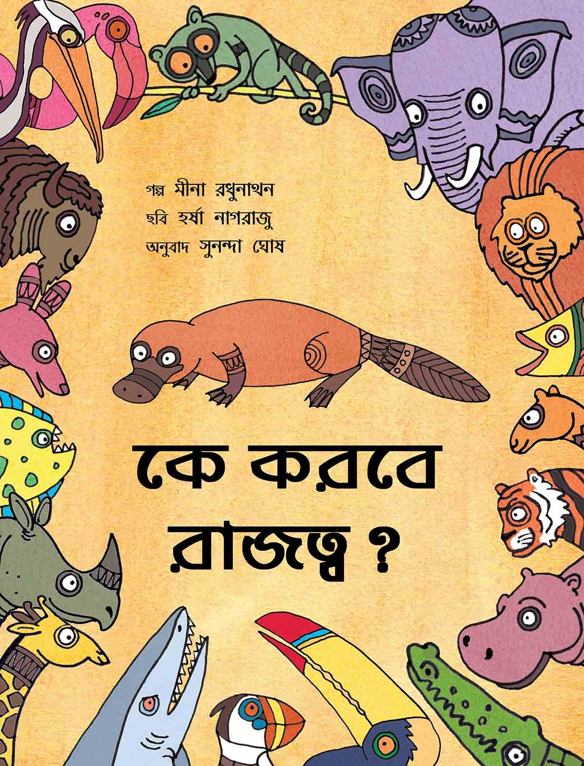 Who Will Rule/Ke Korbey Rajotto? (Bengali)