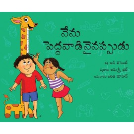 When I Grow Up/Nenu Peddavaadinaiyaka (Telugu)