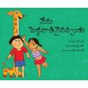 When I Grow Up/Nenu Peddavaadinaiyaka (Telugu)