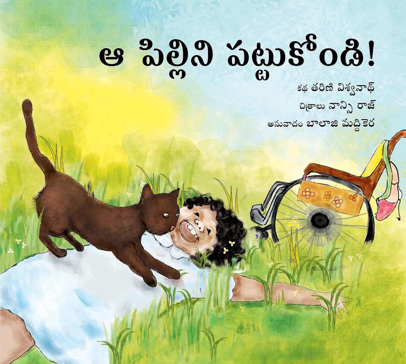 Catch That Cat/Aa Pillini Pattukondi (Telugu)