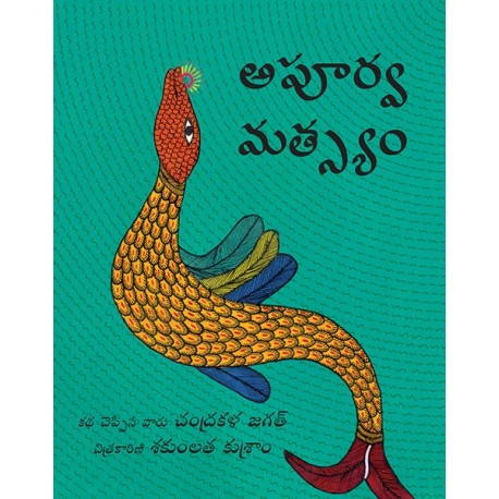 The Magical Fish/Apoorva Matsyam (Telugu)