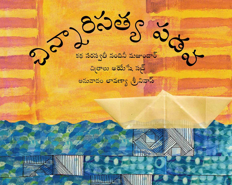 Satya's Boat/Chinnaari Satya Padava (Telugu)