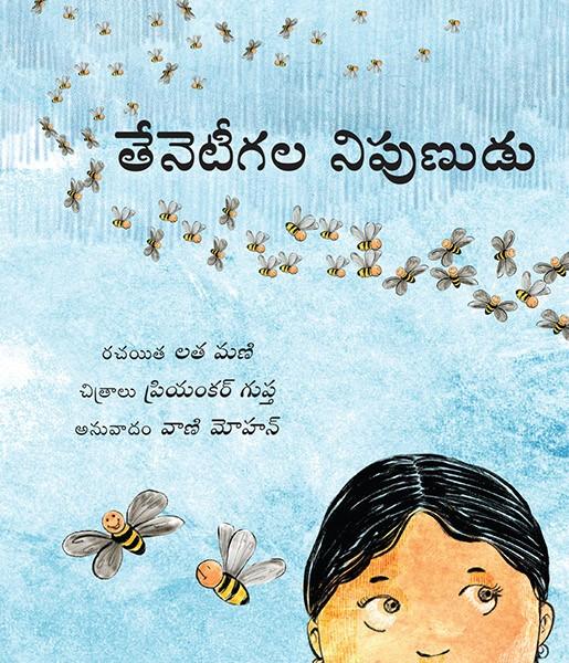 The Bee Master/Theniteegala Nipunudu (Telugu)