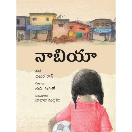 Nabiya (Telugu)