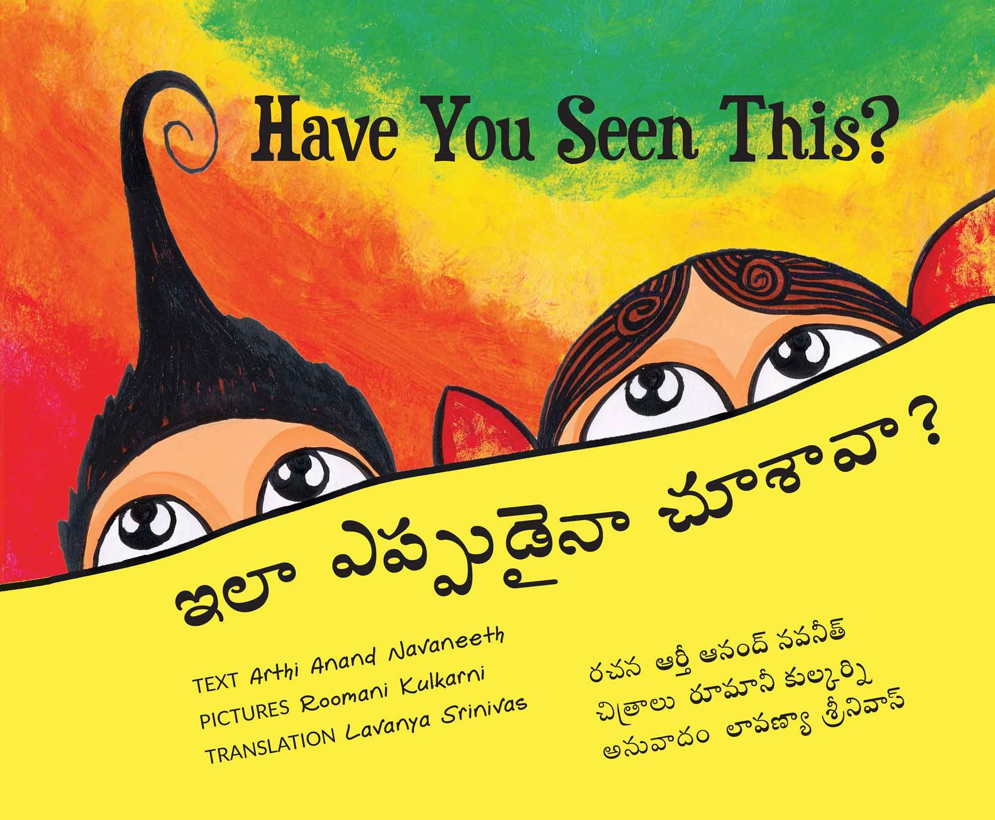 Have You Seen This?/Ilaa Eppudainaa Choosavaa? (English-Telugu)