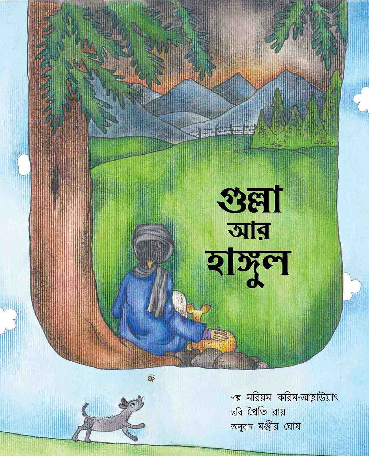 Gulla And The Hangul/Gulla Aar Hangul (Bengali)