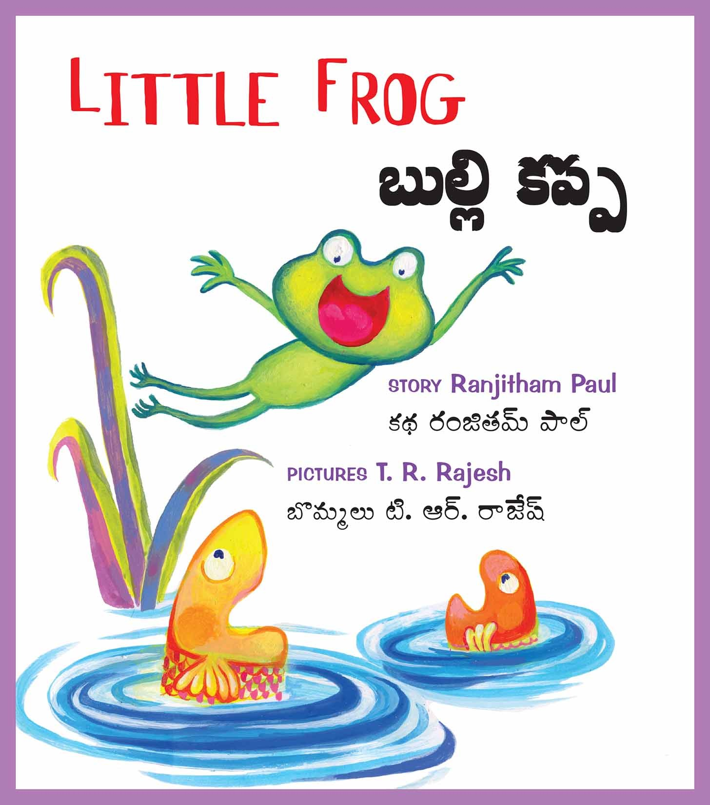 Little Frog/Bulli Kappa (English-Telugu)