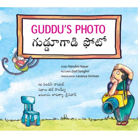 Guddu's Photo/Guddugaadi Photo (English-Telugu)