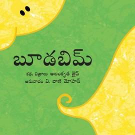 Boodabim (Telugu)