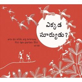 Where's The Sun?/Ekkada Suryudu (Telugu)
