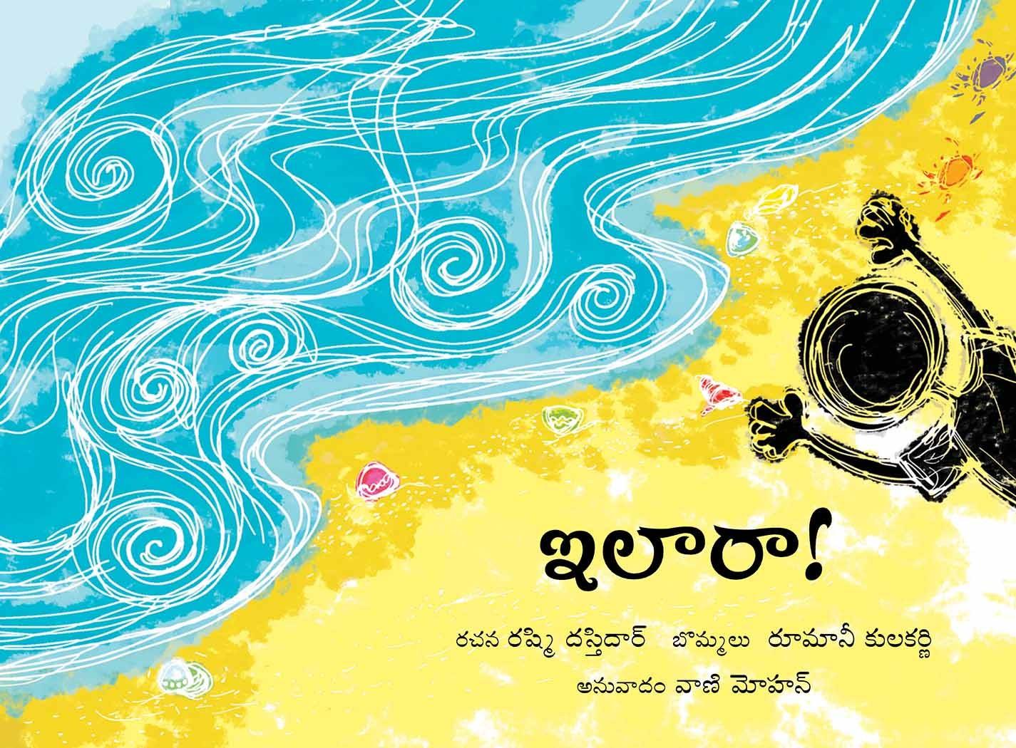 Come!/Ilara! (Telugu)