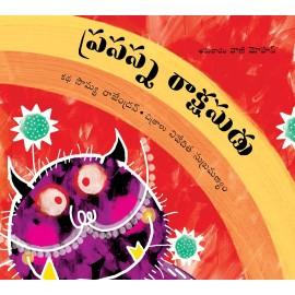 The Pleasant Rakshasa/Prasanna Raakshasudu (Telugu)