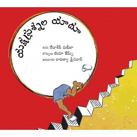 Why Paploo Was Perplexed/Yakshaprashnala Yaadu (Telugu)
