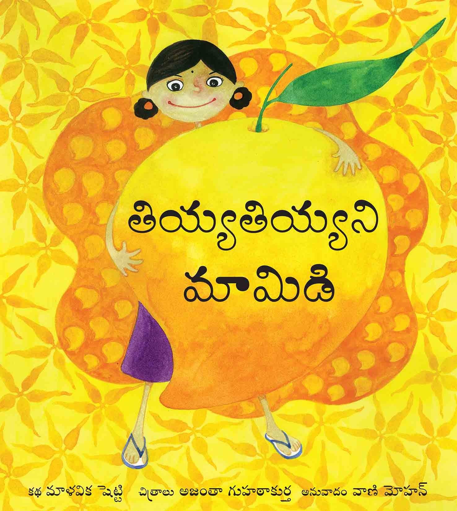 The Sweetest Mango/Thiyyathiyyani Maamidi (Telugu)