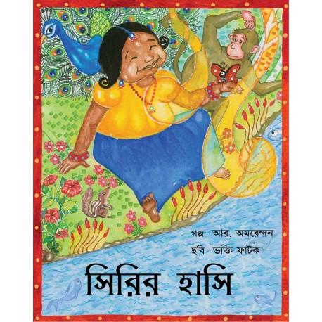 Siri's Smile/Sirir Haashi (Bengali)