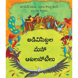The Great Birdywood Games/Adivipittala Maha Aatalapoteelu (Telugu)