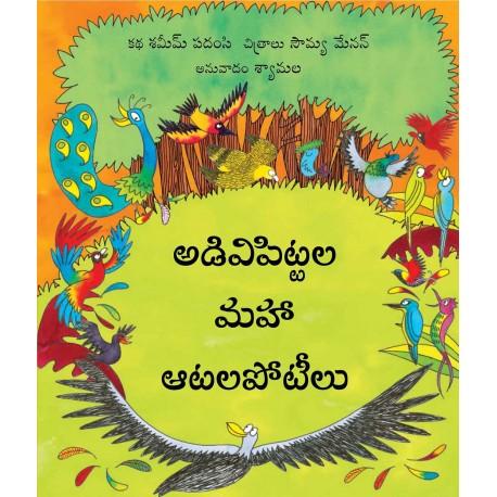 The Great Birdywood Games/Adivipittala Maha Aatalapoteelu (Telugu)