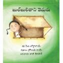 Bulbuli's Bamboo/Bulbuli Daani Veduru (Telugu)