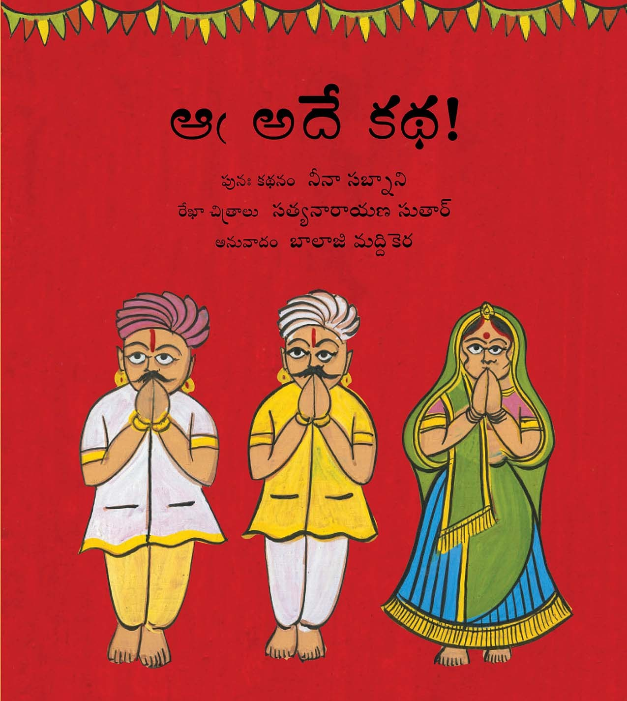 It's All The Same!/Aa Adey Katha! (Telugu)