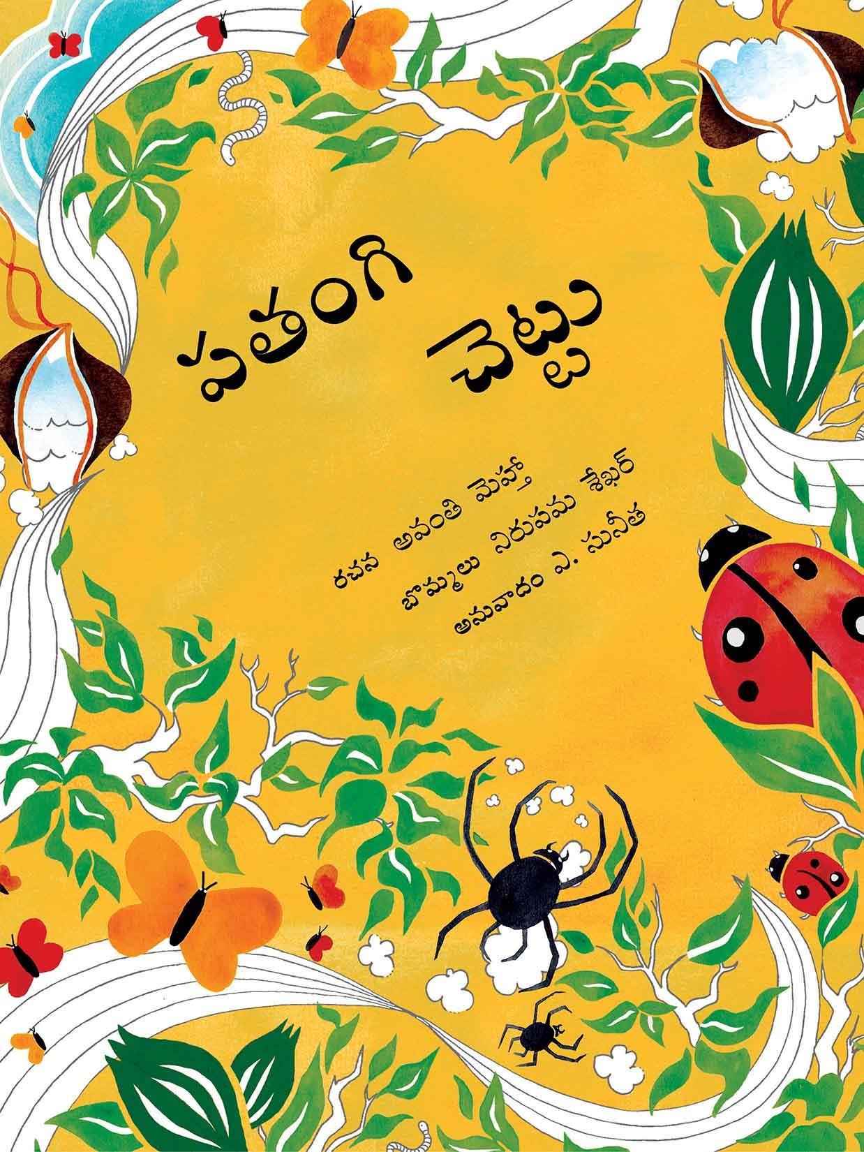 The Kite Tree/Patangi Chettu (Telugu)