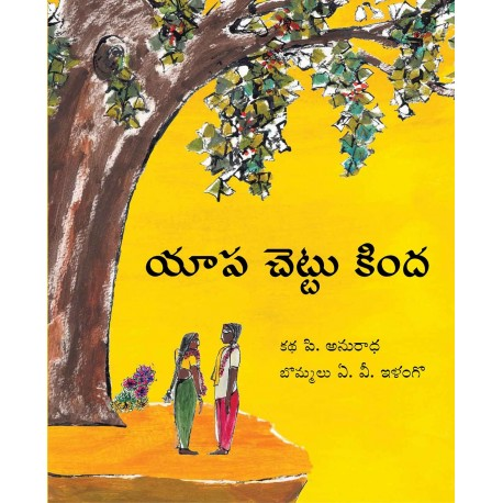 Under The Neem Tree/Yaapa Chettu Kinda (Telugu)