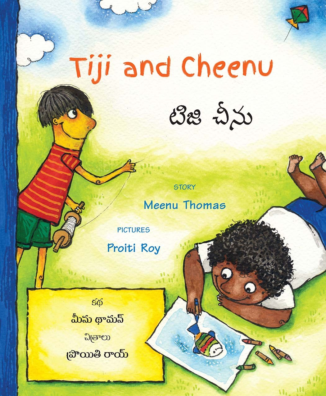 Tiji and Cheenu/Tiji-Cheenu (English-Telugu)