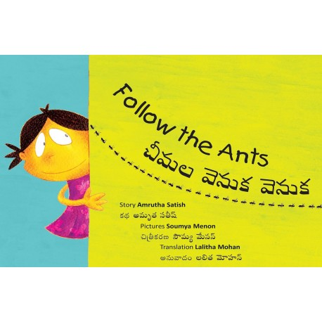 Follow The Ants/Cheemala Venuka Venuka (English-Telugu)