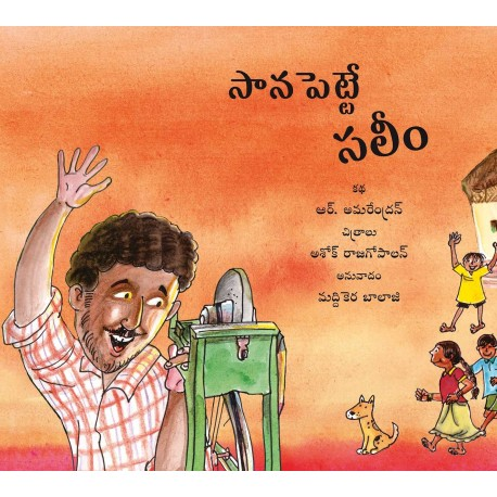 Salim The Knife-Sharpener/Saanapette Salim (Telugu)