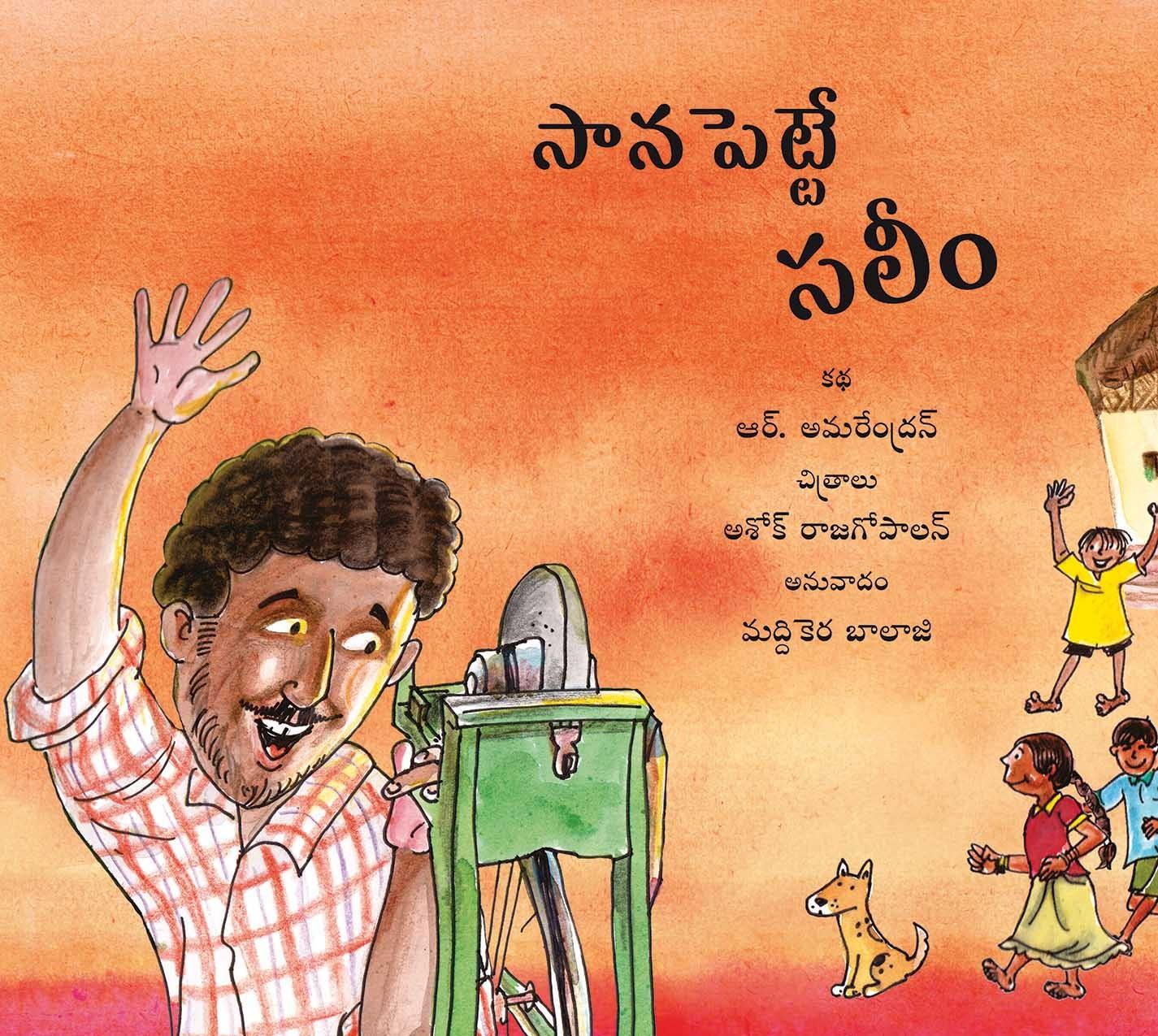 Salim The Knife-Sharpener/Saanapette Salim (Telugu)