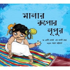 Mala's Silver Anklets/Malar Roopor Nupur (Bengali)