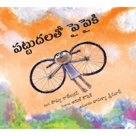 Wings To Fly/Pattudalato Paipaiki (Telugu)